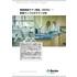 【技術資料】表面増強ラマン散乱 - 微量サンプルのラマン分析  製品画像