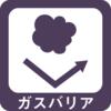 【ガスバリア用】フッ素コーティング剤 製品画像