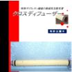 排水処理用散気装置「クロスディフューザー」 製品画像