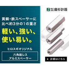 【アルミスペーサー】軽量化に最適 製品画像