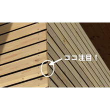 【無料カットサンプル進呈】木製外壁材『ファサードラタン』 製品画像