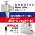 2019国際ロボット展に電動バランサ30kgタイプを展示します! 製品画像