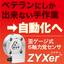 【産業ロボット向け】力覚センサで熟練者の力加減を再現!高度自動化 製品画像