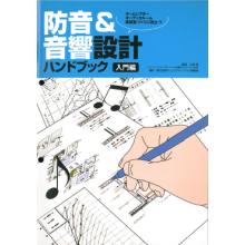 【室内音響・防音工事】 防音&音響設計 ハンドブック 製品画像