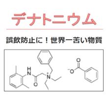 誤飲防止に!世界一苦い物質『安息香酸デナトニウム』の販売 製品画像