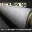 【ガラス・窓貼り用途】2軸延伸エンボスフィルム 製品画像