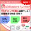 RapidReportRunner(ラピッドレポートランナー) 製品画像