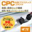 『丸型プラスチックコネクタ(CPC)』※無料サンプル配布中! 製品画像