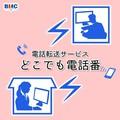 【会社の電話番が不要に】転送電話サービス 製品画像