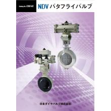 NDVバタフライバルブ 製品案内カタログ 製品画像