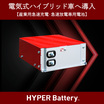 【産業用急速充電・急速放電専用電池】電気式ハイブリッド車へ導入 製品画像