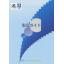 金属加工・塗装の前処理用『表面処理・洗浄剤 総合カタログ』 製品画像