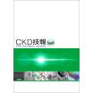 CKD技報 Vol.2(2016年)~全46ページ~ 製品画像