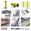 MPM樹脂ガード材 【工場・倉庫で発生する衝突への安全対策】 製品画像