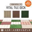人工木・人工芝タイルデッキ『バイタルタイルデッキ』 製品画像