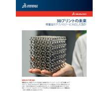 ホワイトペーパー『3Dプリントの未来~積層技術に対応した設計~』 製品画像