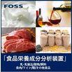 原材料から完成品まで分析可能!食品栄養成分分析装置カタログ集 製品画像