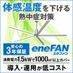 【倉庫・工場の暑さ対策は大丈夫?】省エネ大型ファン『エネファン』 製品画像