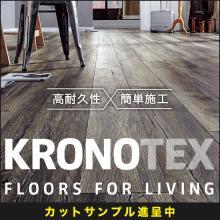 床材『クロノテックスフロア』 ※カットサンプル進呈 製品画像