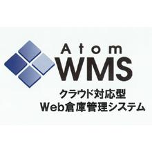 クラウド対応型 Web倉庫管理システム『Atom WMS』 製品画像