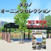 【施工事例プレゼント中】タカノ オーニングセレクション 製品画像