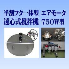 半割フタ型 エアモータ 遠心式撹拌機 750型 製品画像