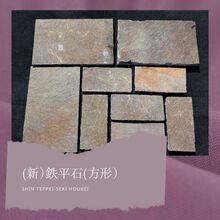 玉砂利・玉石「鉄平石 方形」 製品画像