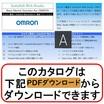 InduSoft Web Studio『オムロンPLC/IPC』 製品画像