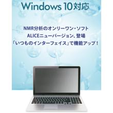 NMRデータ処理ソフト『ALICE10bn』 製品画像