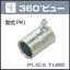 【360°ビュー】標準プリカ用附属品『PKI』 製品画像