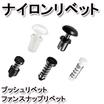 【ナイロン製リベット】プッシュ/ファンスナップ 最小ロット50個 製品画像