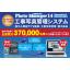 工事写真管理システム『PhotoManager 14』 製品画像