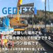 沈下抑制が可能!仮設材の引抜きは『GEOTETS工法』 製品画像