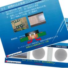 """製品の小型化に必要な """"基板の高放熱化"""" に関する技術資料 製品画像"""