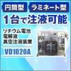 リチウムイオン電池用・電解液真空注液装置『VD1020A』 製品画像