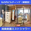 消臭除菌ミストシャワー 導入事例(丸の内ビルディングさま) 製品画像
