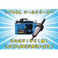 【ツーリングの錆とりはお任せ!】i-TOOL ツールクリーナー 製品画像