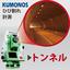 新ひび割れ計測システム【トンネルの計測】 製品画像