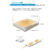 『コンクリート蓄熱ブロック YCBシステム』 製品画像