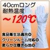 【クリーンルーム対応】ロング耐熱手袋(~120℃) 製品画像