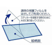 「Pタックシート」貼り付け方(鏡面ガラス状面) 製品画像