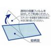 【販売代理店募集】「Pタックシート」貼り付け方(鏡面ガラス状面) 製品画像