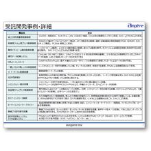 【資料】受託開発事例 製品画像
