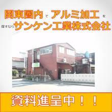 関東圏内でアルミ加工を探すならサンケン工業 製品画像