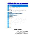 検査器材 製品カタログ 製品画像