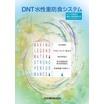 環境に優しい「DNT水性重防食システム」 製品画像