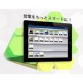 電子カタログアプリ『Good Partner』 製品画像