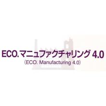 生産管理『ECO.マニュファクチャリング 4.0』 製品画像