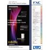 ネットワーク機器『総合カタログ2019~2020 vol.1』 製品画像