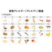 食物アレルギー(アレルゲン)検査 製品画像